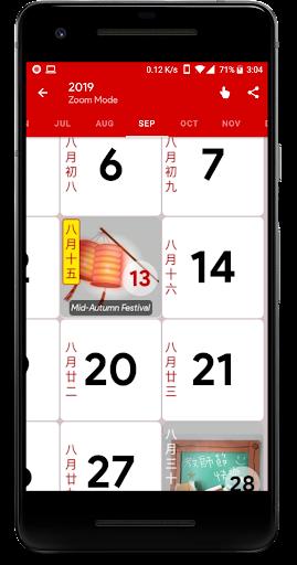 Taiwan Kalender - Holiday & Note (Kalender 2020) Screenshots 4
