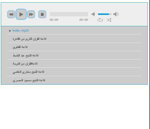 إذاعة القران من القاهرة