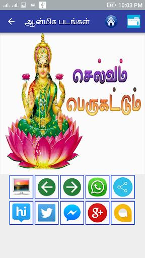 Tamil Good Morning Images 3.0 screenshots 6