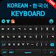 Download Korean keyboard For PC Windows and Mac