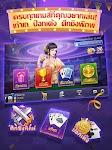screenshot of เก้าเกไทย