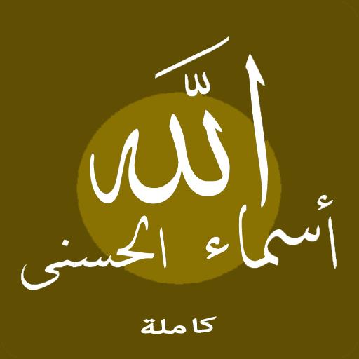 About أسماء الله الحسنى بالتفسير Google Play Version Apptopia