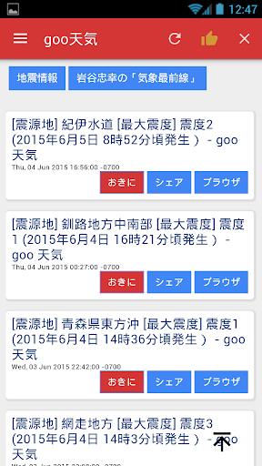 玩新聞App|全ニュース - 日本ニュース オンライン免費|APP試玩