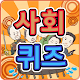 Download 사회퀴즈 (5학년1학기) For PC Windows and Mac
