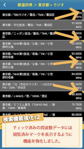 Screenshot for 周波数帳2019 in Hong Kong Play Store