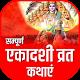 Ekadashi Vrat Katha - सम्पूर्ण एकादशी व्रत कथाएँ APK