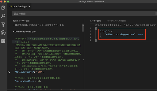 VS Codeのユーザ設定