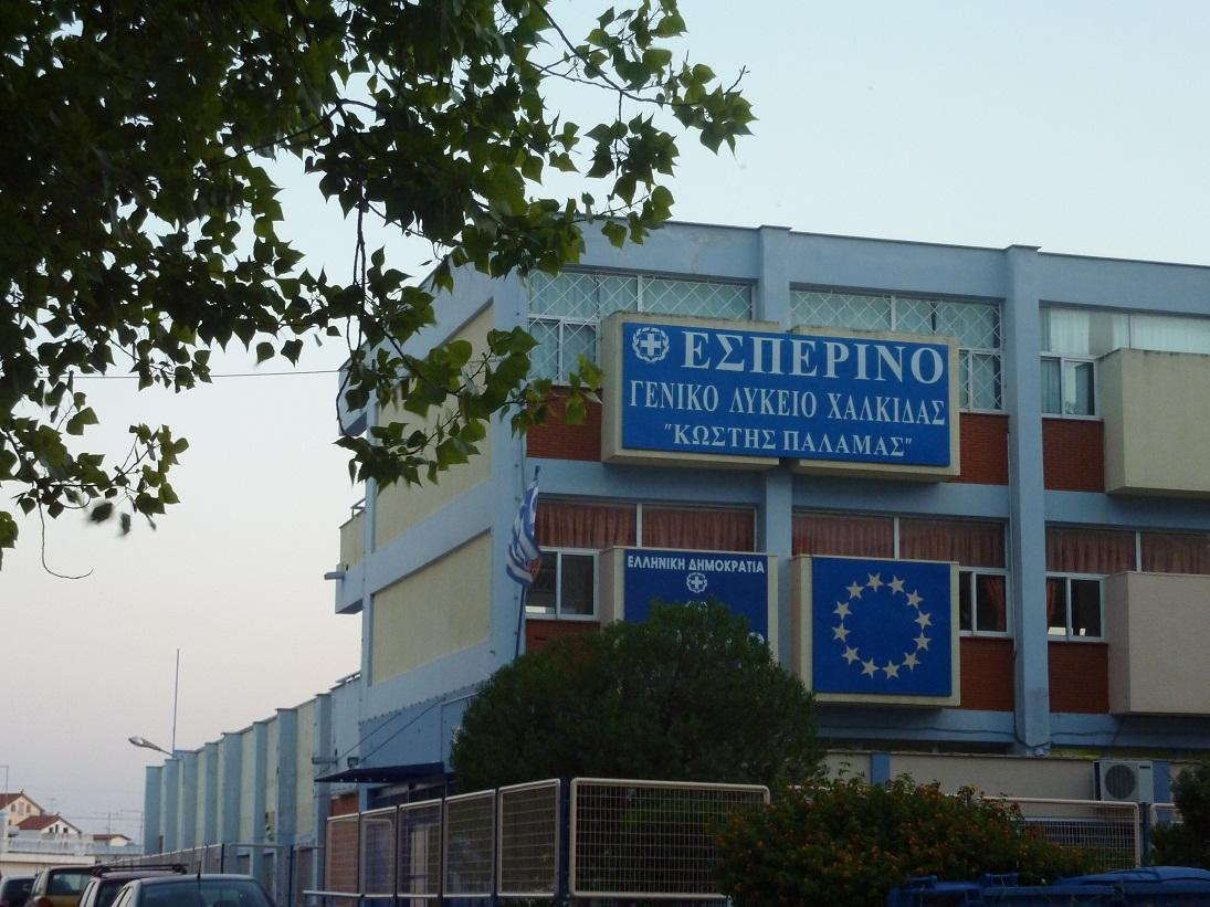 E:\Εκπαιδευτικά\Sokrates, Comenius etc\ERASMUS+\2018\Εσπερινό ΓΕΛ Χαλκίδας.jpg