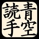 AozoraYomite icon