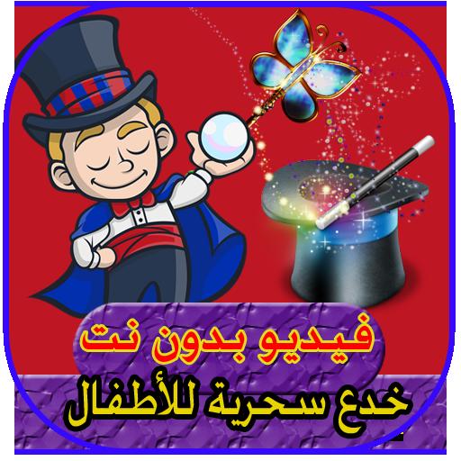 تعلم خدع سحرية للأطفال بدون انترنت magic child