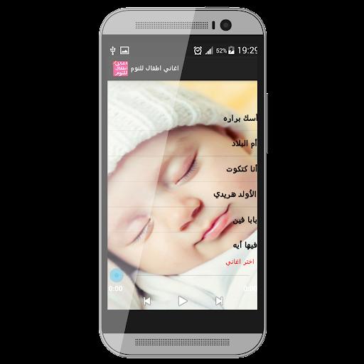 ... اغاني اطفال للنوم بدون انترنت apk screenshot ...