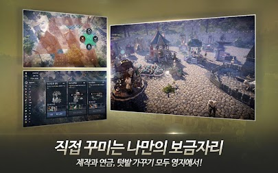 검은사막 모바일 APK screenshot thumbnail 22