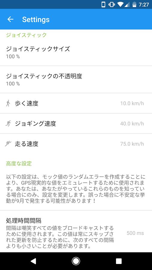 Gps Joystick Fake Gps Location Google Play の Android アプリ