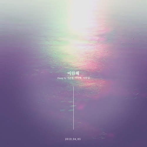 BTOB-Seo Eun-kwang, Lee Min-hyuk, Lee Chang-sub released digital single album 'Sorry'