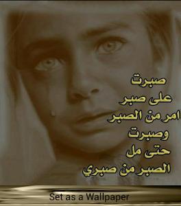 صور شعر عربي screenshot 0