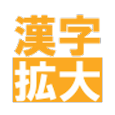 Chinese chracter expansion apk