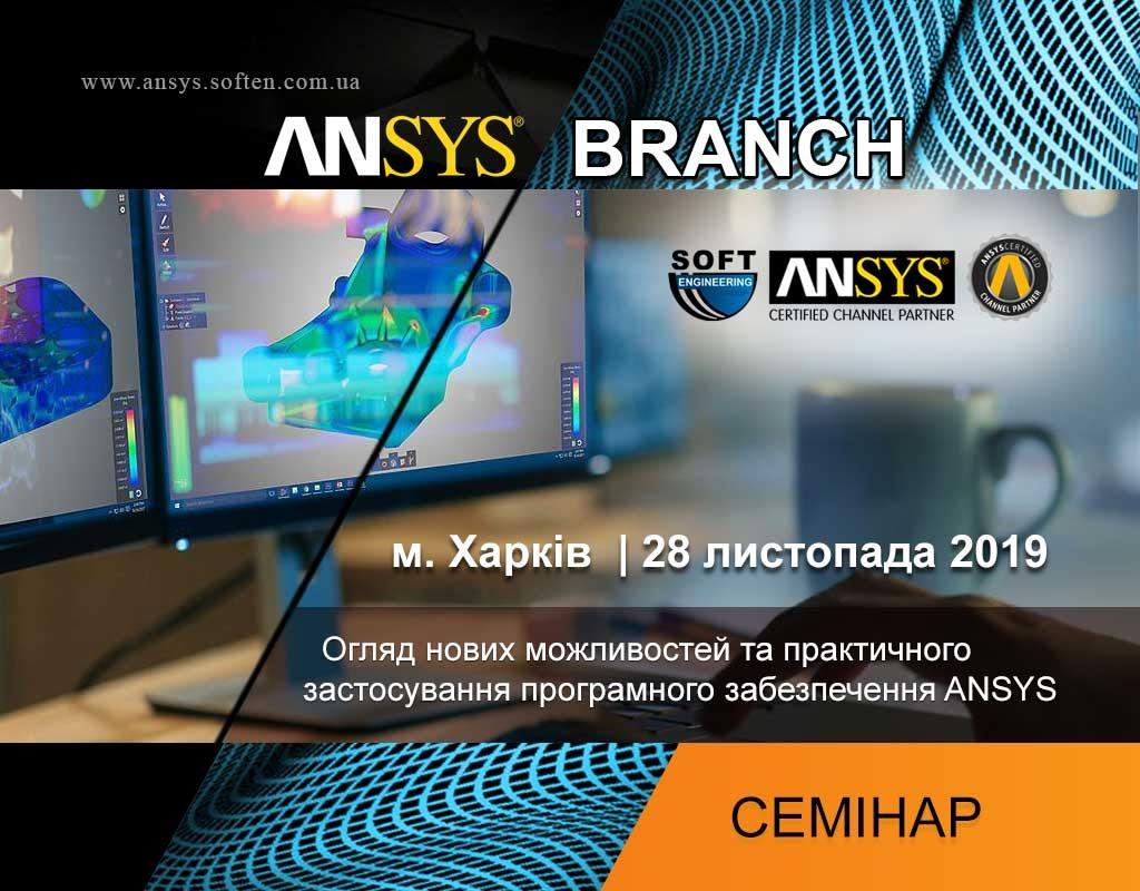 Запрошення на Семінар, присвячений розрахунковому коду ANSYS!