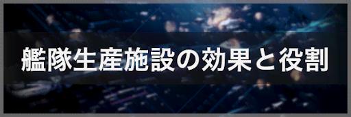 【アストロキングス】艦隊生産施設の効果と役割