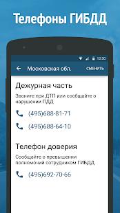 Штрафы ПДД 2015 - штрафы ГИБДД - screenshot thumbnail