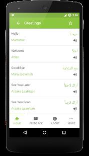 My Arabic by Dubai Ambulance screenshot