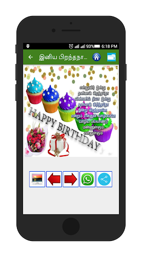 Tamil Birthday SMS & Images 5.0 screenshots 14