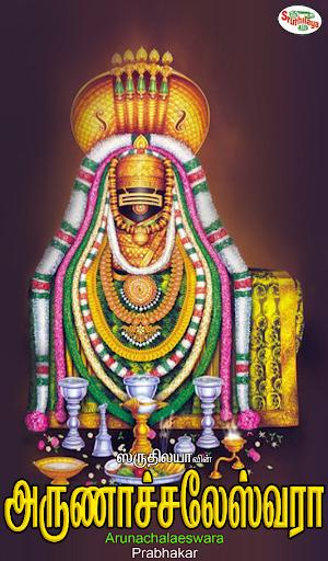 Arunachalaeswara