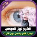 Ruqyah Quran - Nabil Al awadi icon