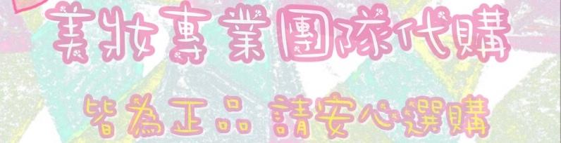 R&H代購/日韓泰✈️服飾/彩妝/零食/封面主圖