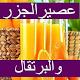 عصير الجزر والبرتقال Android apk