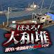 ほえろ!大和堆-薄汚い密漁船相手にガンガンいこうぜ- - Androidアプリ