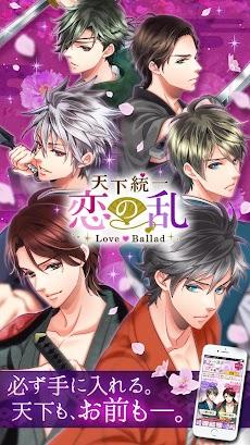 天下統一恋の乱 Love Ballad  恋愛ゲームで戦国武将と胸キュンのおすすめ画像2