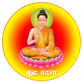 Buddha Vandana with Audio Clip