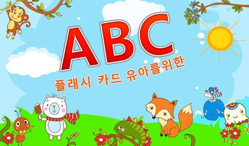 유아의 경우 ABC 플래시 카드