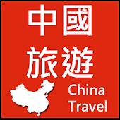 中國旅遊 (簡單、收藏、記憶、離線模式一次擁有) 景點查詢