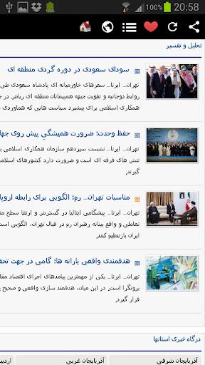 玩新聞App 伊朗报纸和新闻免費 APP試玩
