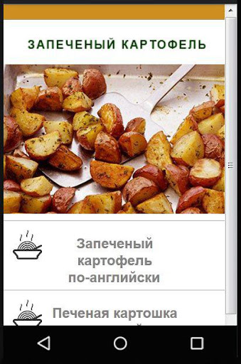 Картошка! Рецепты из Картофеля screenshot 14