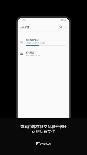 一加文件管理 screenshot 2