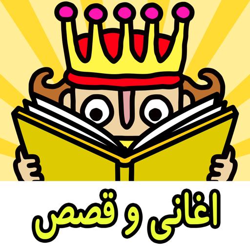 【アラビア語版】えほんであそぼ!じゃじゃじゃじゃん 童謡童話 教育 App LOGO-硬是要APP