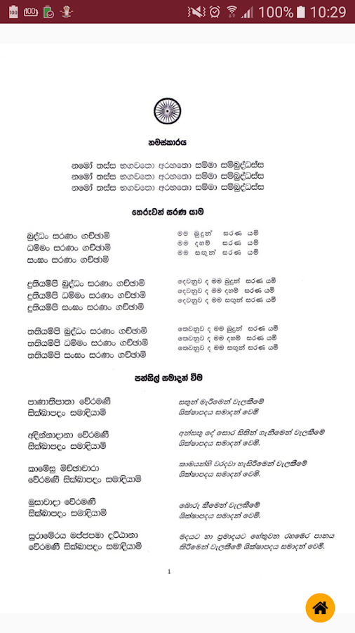 bodhi pooja gatha in sinhala pdf free download