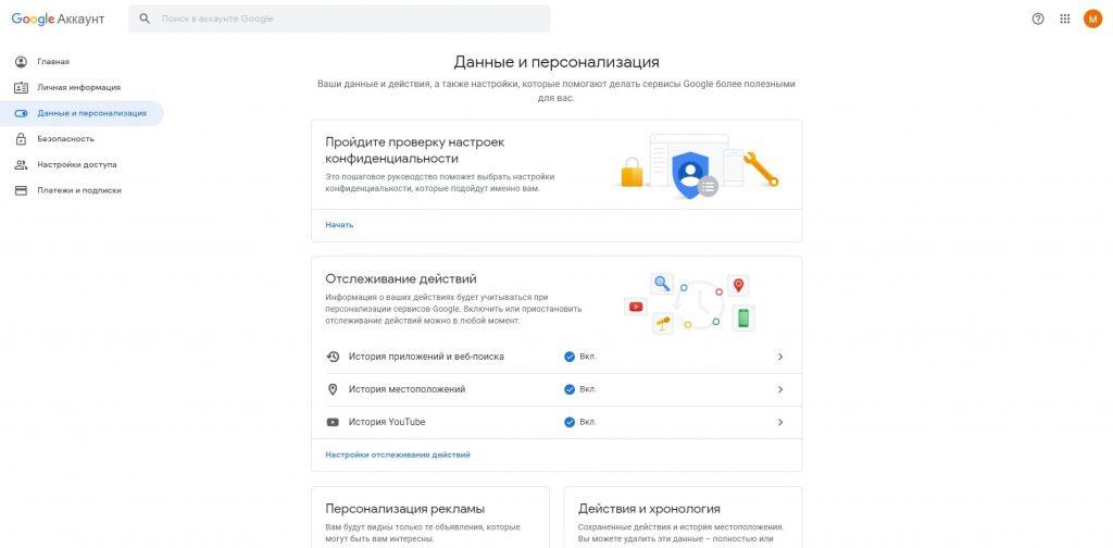 Как очистить историю поиска Google: кликните «Данные и персонализация»