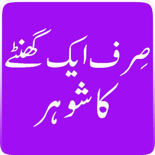 Urdu yum kahani