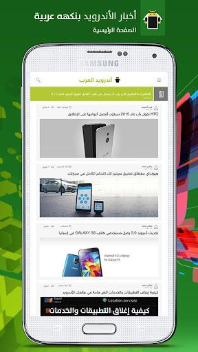 اخبار و تطبيقات اندرويد العرب