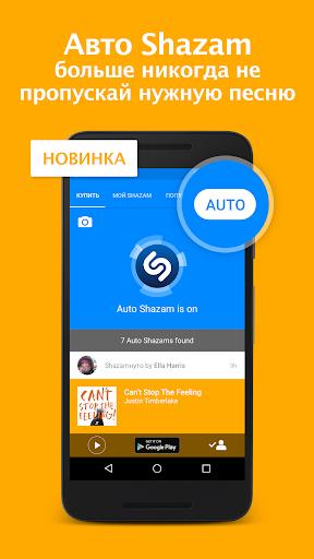 Shazam скачать на планшет Андроид