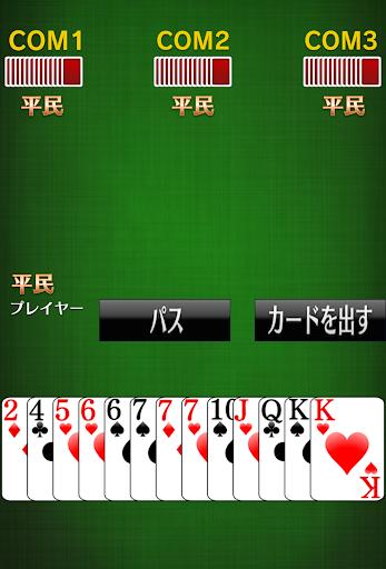 大富豪[トランプゲーム] 1.19 screenshots 1
