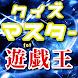 クイズfor遊戯王 アニメやセリフ 映画や漫画やカードゲームまで 無料ゲームアプリ - Androidアプリ