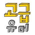 고급유머 - 스마플 icon