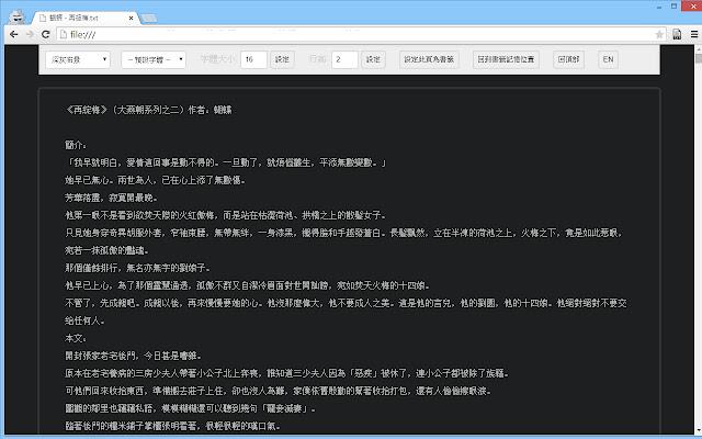 Txt Formatter