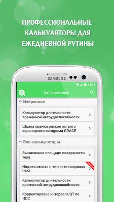 Помощь врачу - screenshot
