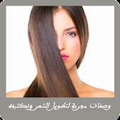 وصفات سهلة لتطويل الشعروتكثيفه