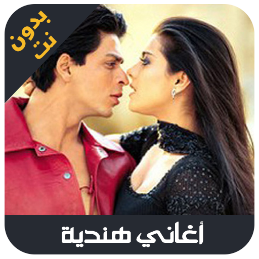 Aghani Hindia - اغاني هندية بدون نت Android APK Download Free By Pips App